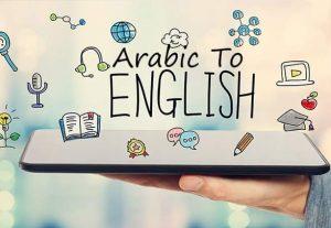 16603ترجمة احترافية من العربية للانجليزية والعكس.