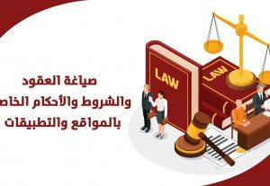 17686مستشار قانوني صياغة العقود والشروط والأحكام الخاصة بالمواقع والتطبيقات