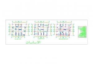 17266التصميم الانشائي للمباني السكنية