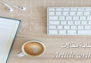 17526كتابة مقالات تتوافق مع شروط السيو SEO