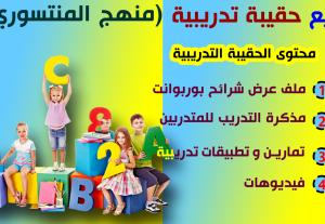21012شراء حقيبة تدريبية (منهج المنتسوري لتعليم الأطفال)